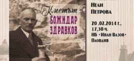 Zdravkov_Plakat_Plovdiv